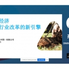 L&L China host sustainable virtual class