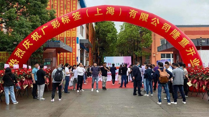 Guangcai Labels has celebrated the opening of its first branch in Jiading District, Shanghai